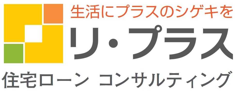住宅ローン借り換え福岡 リ・プラス株式会社